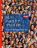 BLS ヘルスケアプロバイダー/BLS for Healthcare Provider(HCP)